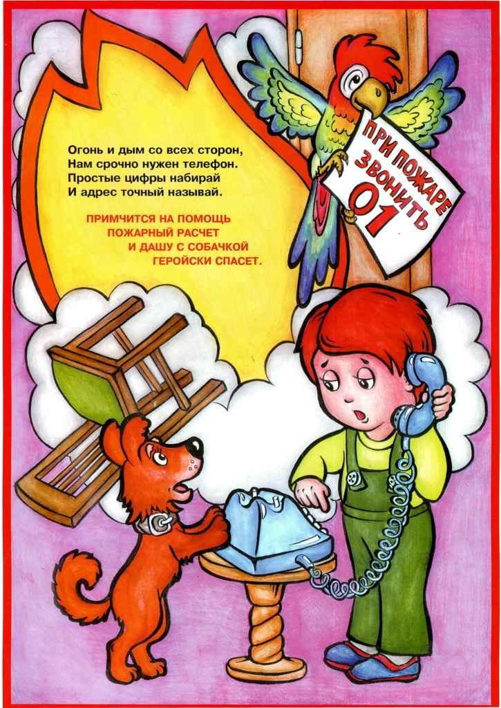 Раскраски детям пожарная